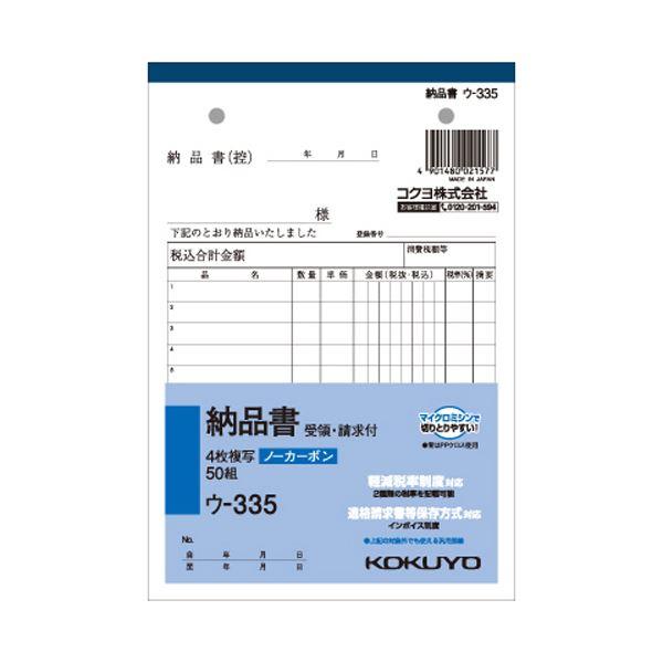 (まとめ) コクヨ NC複写簿(ノーカーボン)4枚納品書(請求・受領付き) B6タテ型 12行 50組 ウ-335 1セット(10冊) 【×10セット】
