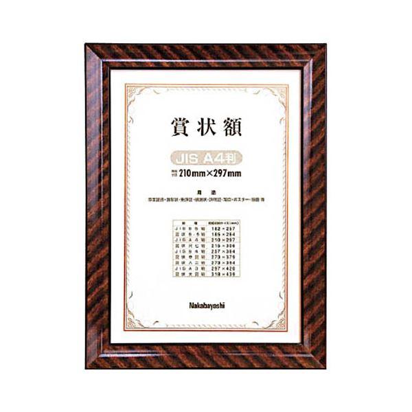 【送料無料】(まとめ) ナカバヤシ 木製賞状額 金ラック A4KW-102J-H 1枚 【×10セット】