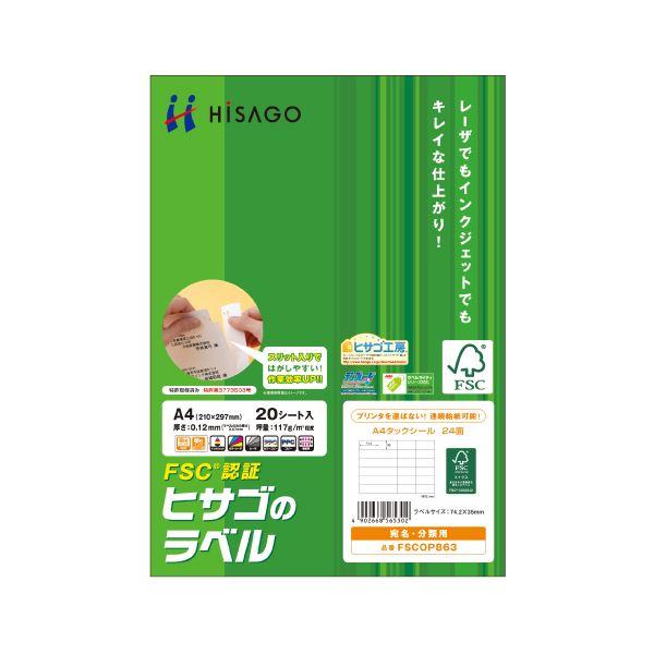 【送料無料】ヒサゴ タックシール(FSC森林認証紙) A4 24面 74.2×35mm FSCOP863 1冊(20シート) 【×10セット】