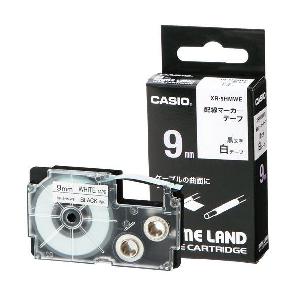 【送料無料】(まとめ) カシオ NAME LAND配線マーカーテープ 9mm×5.5m 白/黒文字 XR-9HMWE 1個 【×10セット】