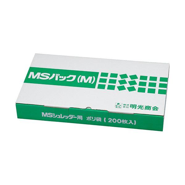 【送料無料】明光商会 シュレッダー用ゴミ袋MSパック Mサイズ 1パック(200枚)