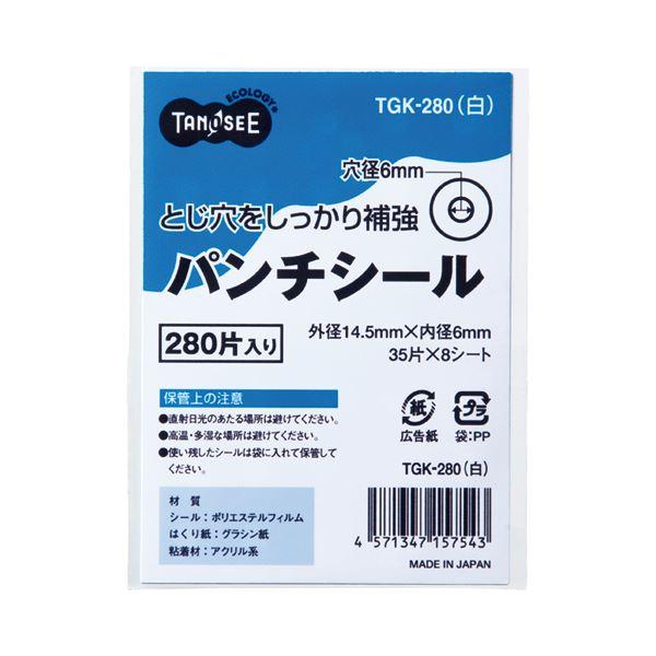 【送料無料】(まとめ) TANOSEE パンチシール 外径14.5mm 白 1パック(280片:35片×8シート) 【×100セット】