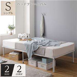 【送料無料】ベッド すのこ パイプ スチール アイアン 省スペース コンパクト ヘッドレス ベッド下 収納 シンプル モダン ビンテージ ホワイト S ベッドフレームのみ