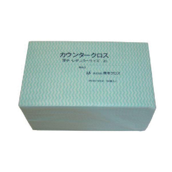 【送料無料】橋本クロスカウンタークロス(レギュラー)薄手 グリーン S2UG 1箱(900枚)