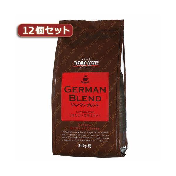 タカノコーヒー ジャーマンブレンド12個セット AZB0925X12