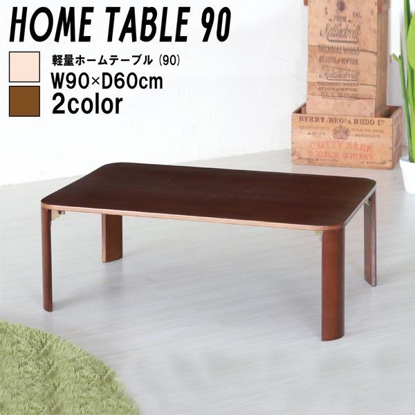 【送料無料】【2個セット】軽量ホームテーブル 幅90cm(ブラウン/茶) 折りたたみローテーブル/机/木製/天然木/木目調/北欧風/シンプル/座卓/業務用/完成品/NK-190