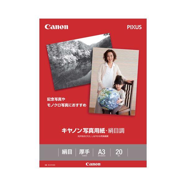 (まとめ) キヤノン Canon 写真用紙・絹目調 印画紙タイプ SG-201A320 A3 1686B008 1冊(20枚) 【×5セット】