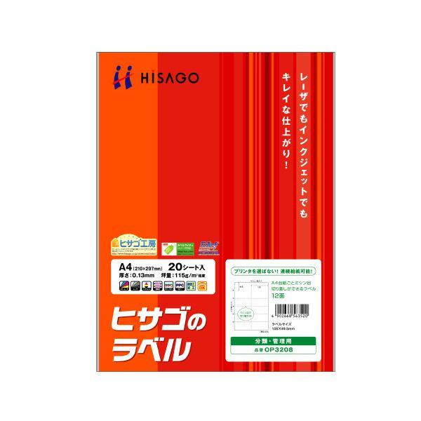 【送料無料】ヒサゴ A4台紙ごとミシン目切り離しができるラベル 12面 105×49.5mm ミシン目入 OP3208 1冊(20シート) 【×10セット】