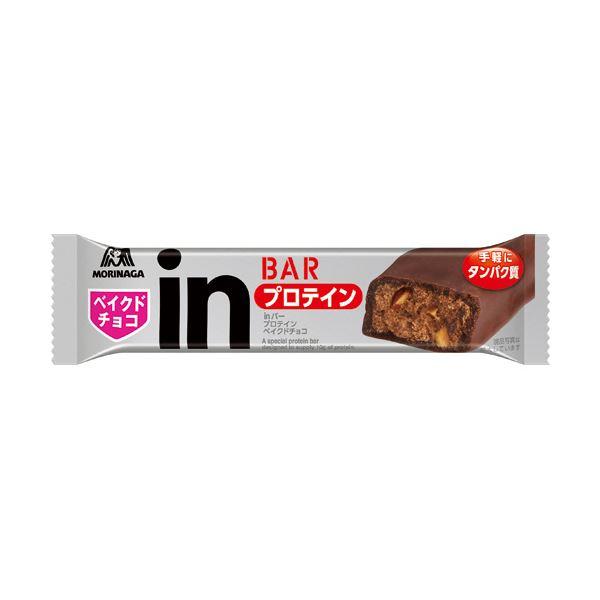 【送料無料】(まとめ)森永製菓 inバープロテインベイクドチョコ 1セット(12本)【×5セット】