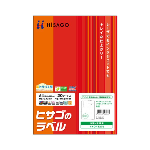 【送料無料】ヒサゴ A4台紙ごとミシン目切り離しができるラベル 6面 105×99mm ミシン目入 OP3205 1冊(20シート) 【×10セット】