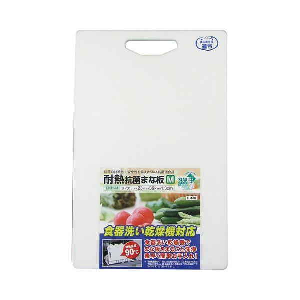 【送料無料】(まとめ) 三洋化成 耐熱抗菌まな板 LKH-M 1枚 【×10セット】
