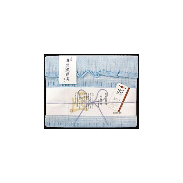 【送料無料】泉州創織庵 ガーゼケット ブルー SSKG-601【代引不可】