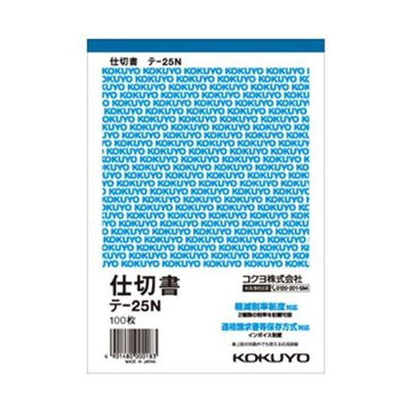 【送料無料】(まとめ)コクヨ 仕切書 B6タテ型 白上質紙100枚 テ-25N 1セット(20冊)【×3セット】