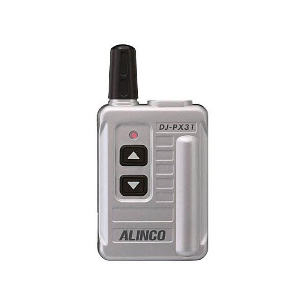 【送料無料】アルインココンパクト特定小電力トランシーバー シルバー DJPX31S 1台