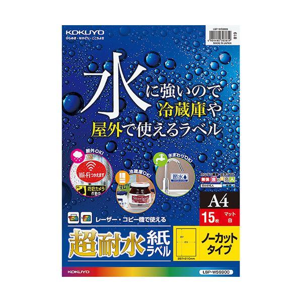 【送料無料】(まとめ) コクヨ カラーレーザー&カラーコピー用超耐水紙ラベル A4 ノーカット LBP-WS6900 1冊(15シート) 【×10セット】