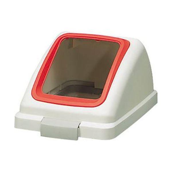 【送料無料】(まとめ)山崎産業 リサイクルトラッシュECO-50 角穴蓋 レッド もえるゴミ YW-133L-OP1R 1個(本体別売り)【×5セット】