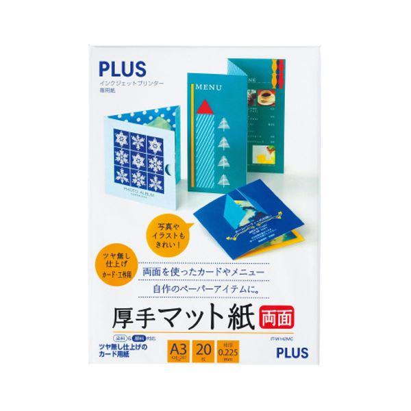 【送料無料】インクジェットプリンタ専用紙 厚手マット紙 両面 A3 20枚 【×10セット】