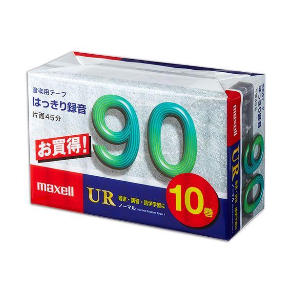 【送料無料】(まとめ) マクセル カセットテープ 90分UR-90M 10P 1パック(10巻) 【×10セット】