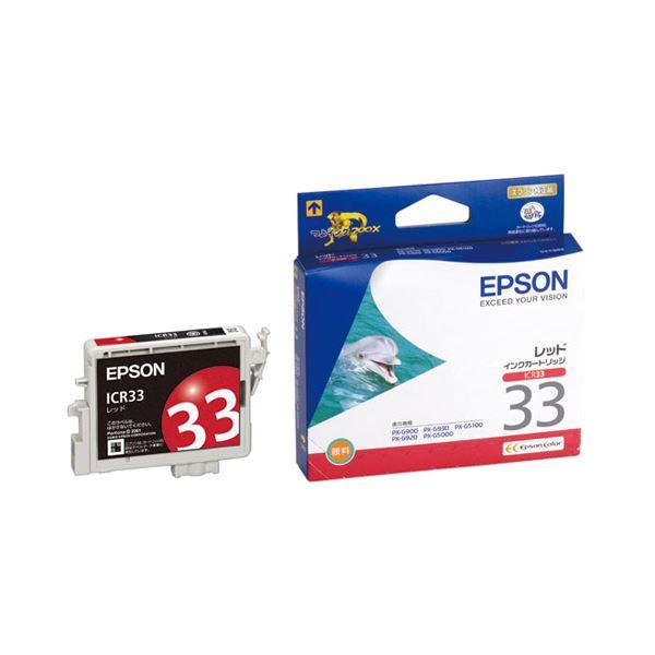 【送料無料】(まとめ) エプソン EPSON インクカートリッジ レッド ICR33 1個 【×10セット】