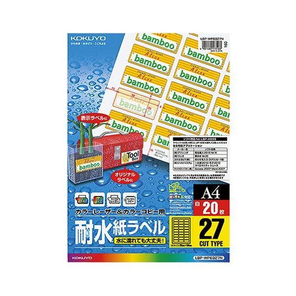 【送料無料】(まとめ) コクヨ カラーレーザー&カラーコピー用耐水紙ラベル A4 27面 25×56mm LBP-WP6927N 1冊(20シート) 【×10セット】