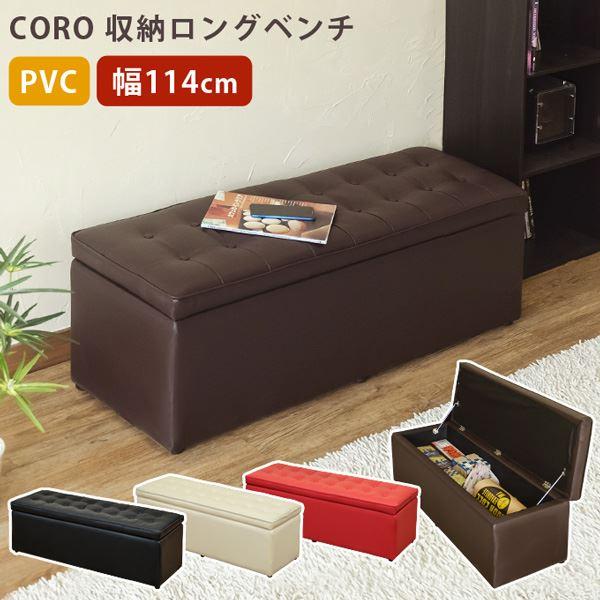 【送料無料】CORO 収納ロングベンチ ブラック (BK)【代引不可】