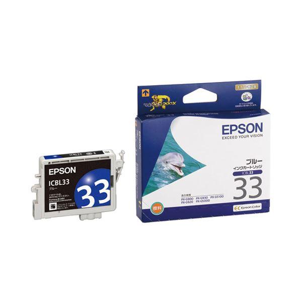 【送料無料】(まとめ) エプソン EPSON インクカートリッジ ブルー ICBL33 1個 【×10セット】