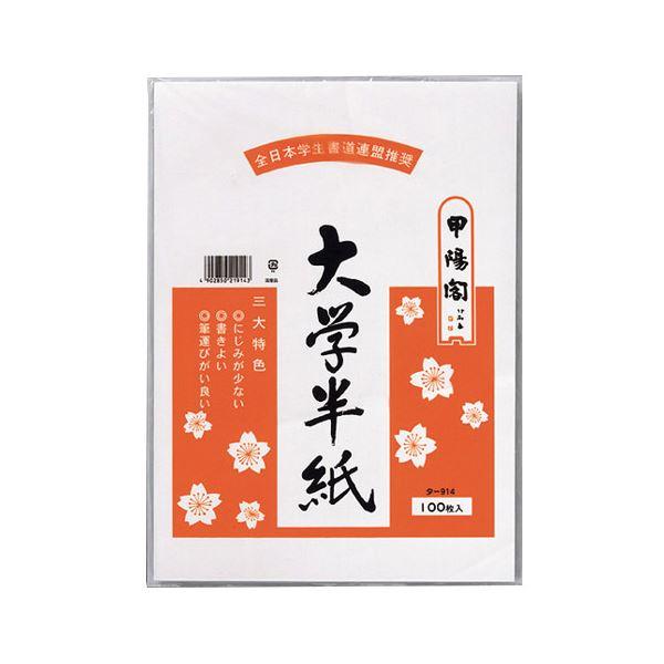 (まとめ) マルアイ 大学半紙 333×240mm タ-914 1パック(100枚) 【×30セット】