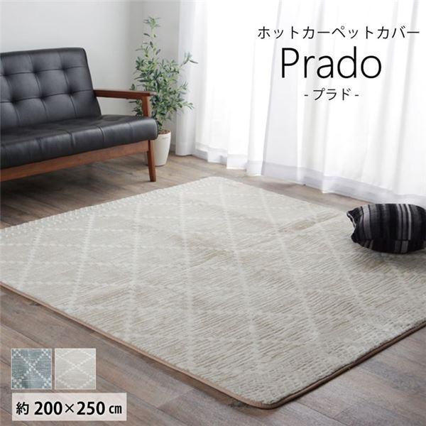 ラグマット/絨毯 【ベージュ 約200×250cm】 長方形 洗える 防滑加工 ホットカーペット対応 『プラド』 〔リビング〕