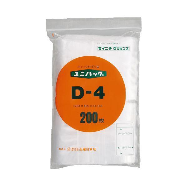 (まとめ)生産日本社 ユニパックチャックポリ袋120*85 200枚 D-4(×20セット)
