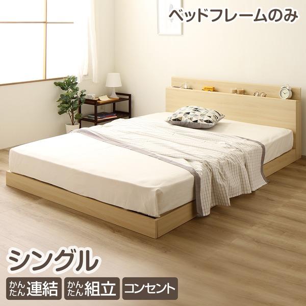 【送料無料】ヘッドボード付き 連結ベッド すのこベッド シングルサイズ (ベッドフレームのみ) 二口コンセント付き 低床 フラット構造 木目調 『Flacco フラッコ』 ナチュラル【1年保証】