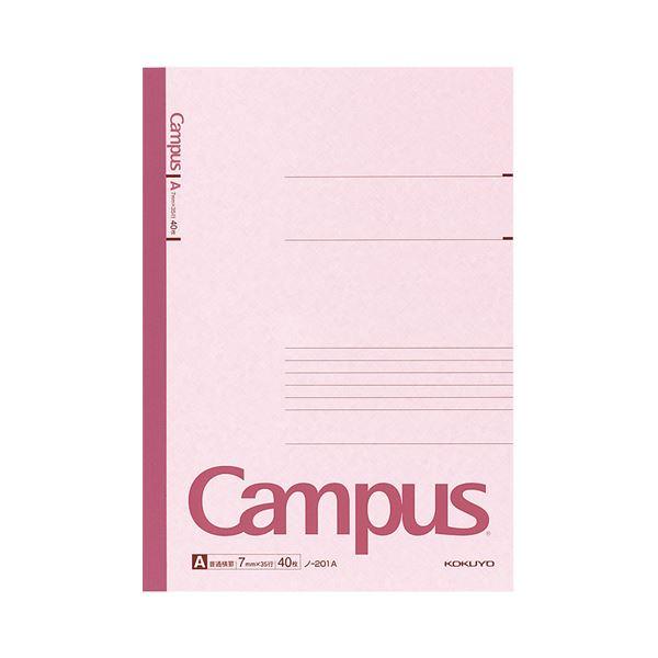 (まとめ) コクヨ キャンパスノート(普通横罫) A4 A罫 40枚 ノ-201A 1セット(10冊) 【×5セット】