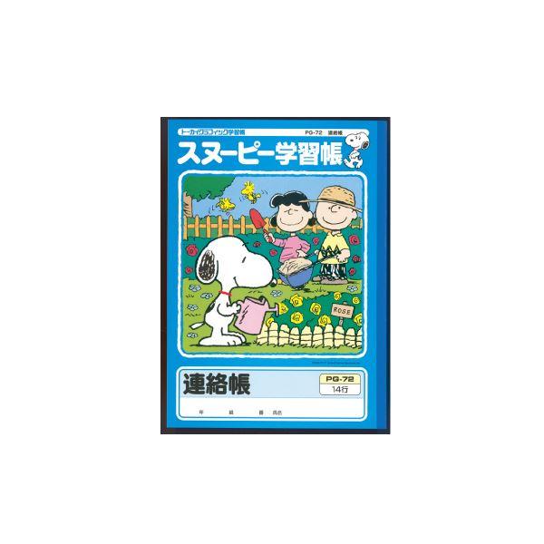 (まとめ) アピカ スヌーピー学習帳 連絡帳 14行【×50セット】
