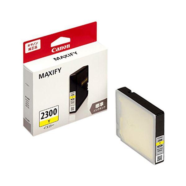 【送料無料】(まとめ) キヤノン インクタンクPGI-2300Y イエロー 9300B001 1個 【×10セット】