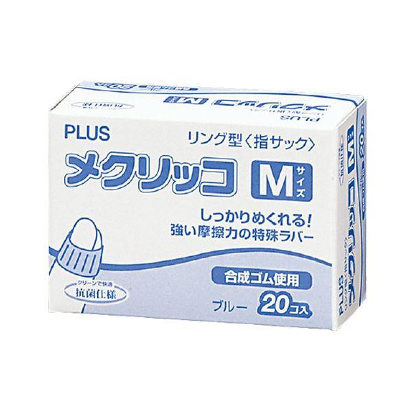 【送料無料】(まとめ) プラス メクリッコ M ブルーKM-402 1箱(20個) 【×30セット】