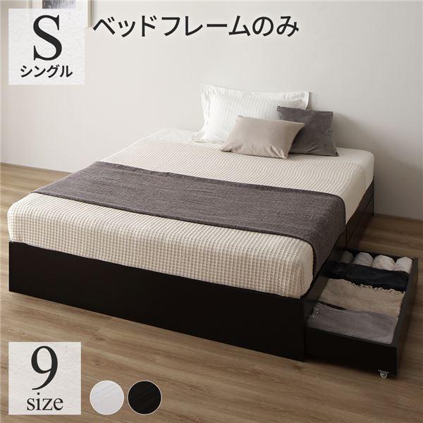 【送料無料】ベッド 収納付き 連結 引き出し付き キャスター付き 木製 ヘッドレス シンプル モダン ブラック シングル ベッドフレームのみ