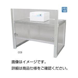 【送料無料】簡易型クリーンベンチ CCB-1B