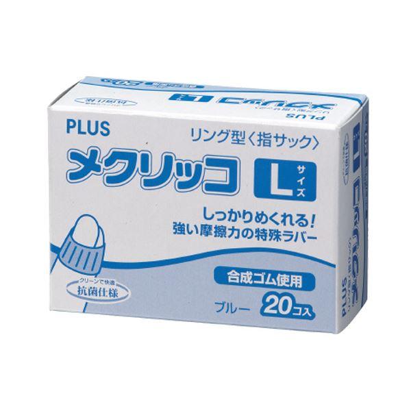 【送料無料】(まとめ) プラス メクリッコ L ブルーKM-403 1箱(20個) 【×30セット】