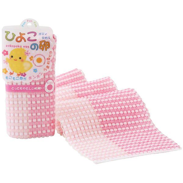 【送料無料】ボディタオル/バス用品 【ピンク】 20×90cm 『ひよこの卵』 【120個セット】