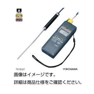 (まとめ)デジタル温度計 TX10-02【×3セット】