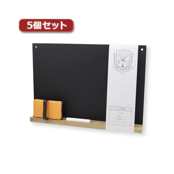 5個セット 日本理化学工業 ちいさな黒板 黒 SB-BKX5