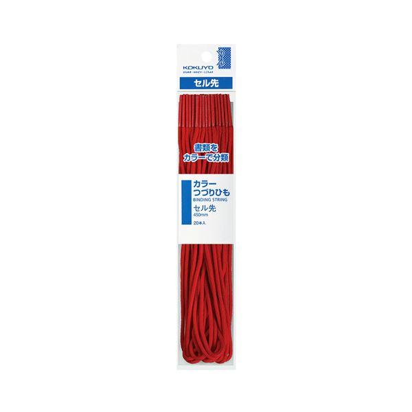 【送料無料】(まとめ) コクヨ カラーつづりひも 450mm 赤セル先 スフ糸32本織 ツ-B141R 1パック(20本) 【×50セット】
