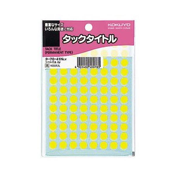 【送料無料】(まとめ)コクヨ タックタイトル 丸ラベル直径8mm 黄 タ-70-41NLY 1セット(16320片:1632片×10パック)【×5セット】