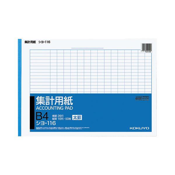 (まとめ) コクヨ 集計用紙(太罫) B4ヨコ16列26行 50枚 シヨ-116 1セット(10冊) 【×5セット】