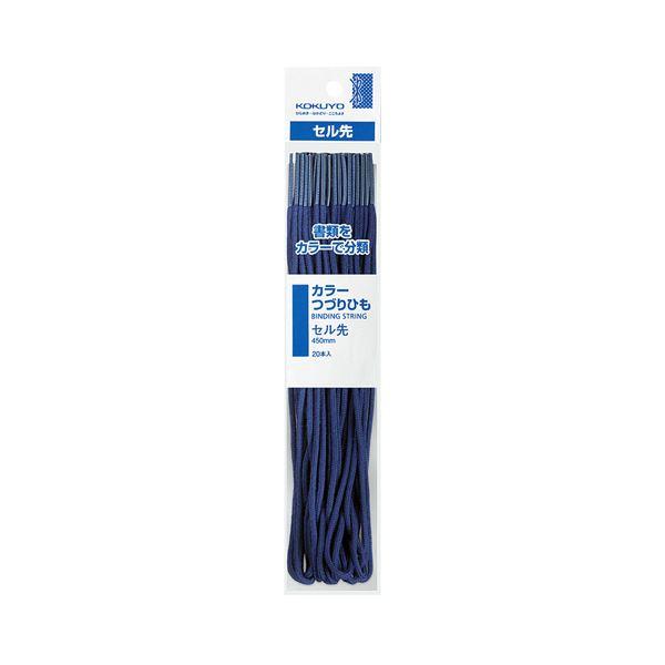 【送料無料】(まとめ) コクヨ カラーつづりひも 450mm 青セル先 スフ糸32本織 ツ-B141B 1パック(20本) 【×50セット】