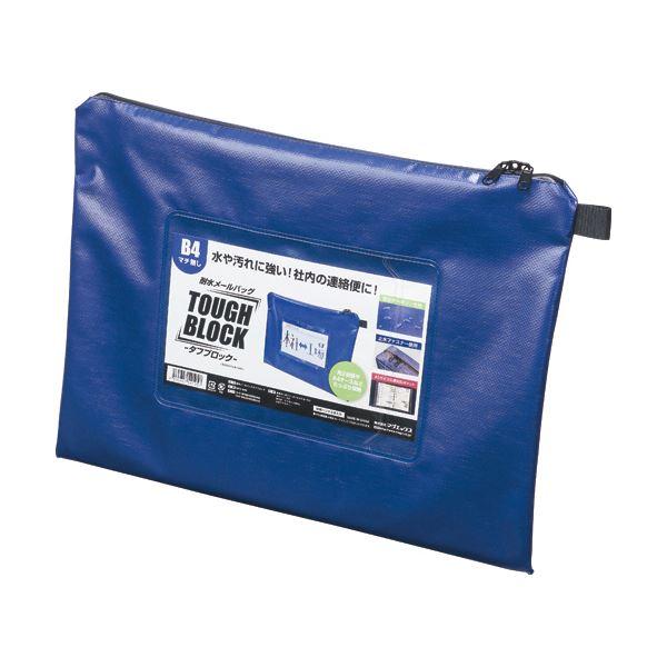 【送料無料】マグエックス 耐水メールバッグタフブロック B4 マチなし 青 MPO-B4B 1セット(5個)