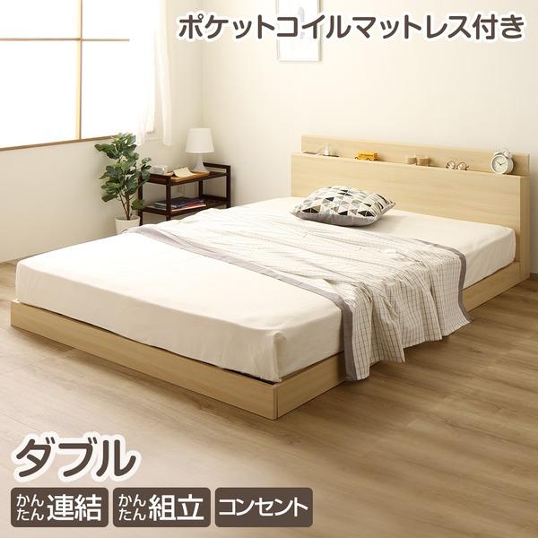 ヘッドボード付き 連結ベッド すのこベッド ダブルサイズ (ポケットコイルマットレス付き) 二口コンセント付き 低床 フラット構造 木目調 『Flacco フラッコ』 ナチュラル【1年保証】