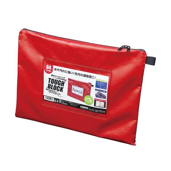 【送料無料】マグエックス 耐水メールバッグタフブロック B4 マチなし 赤 MPO-B4R 1セット(5個)