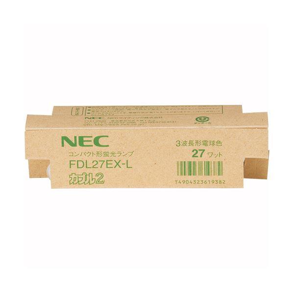 【送料無料】NEC コンパクト形蛍光ランプカプル2(FDL) 27W形 3波長形 電球色 FDL27EX-Lキキ.10 1セット(10個)