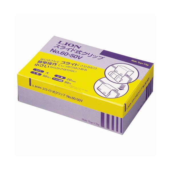 (まとめ) ライオン事務器 スライド式クリップ 大No.60-50V 1箱(50個) 【×10セット】