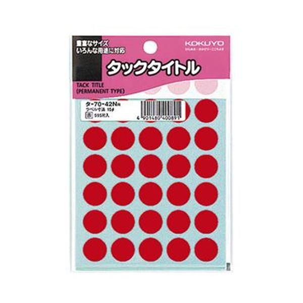 【送料無料】(まとめ)コクヨ タックタイトル 丸ラベル直径15mm 赤 タ-70-42NR 1セット(5950片:595片×10パック)【×5セット】